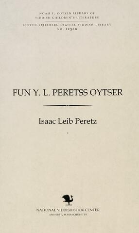 Thumbnail image for Fun Y.L. Peretss oytser