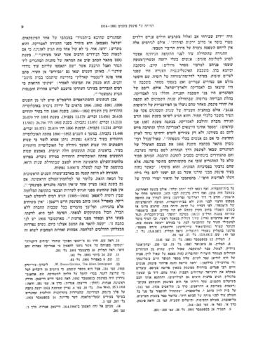 Thumbnail image for Pinsḳ : sefer ʻedut ṿe-zikaron li-ḳehilat Pinsḳ-Ḳarlin