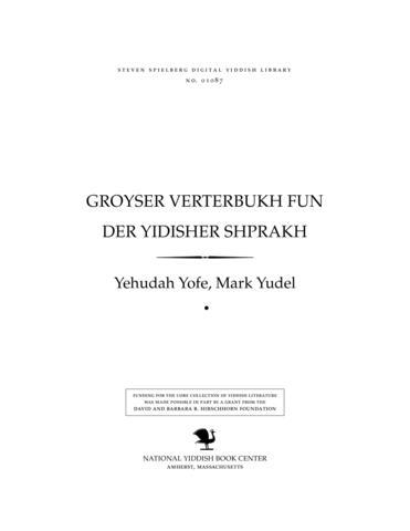 Thumbnail image for Groyser ṿerṭerbukh fun der Yidisher shprakh