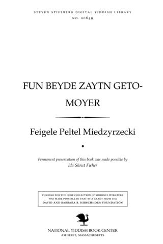 Thumbnail image for Fun beyde zayṭn geṭo-moyer