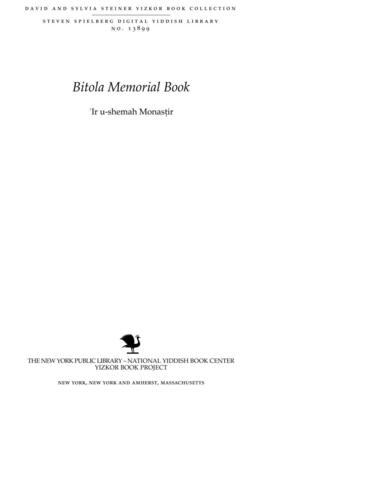 Thumbnail image for ʻIr u-shemah Monasṭir