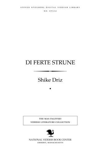 Thumbnail image for Di ferṭe sṭrune