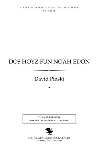 Thumbnail image for Dos hoyz fun Noaḥ Edon roman