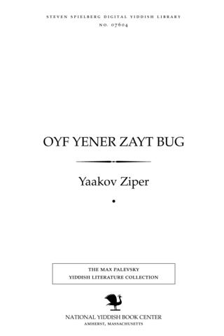 Thumbnail image for Oyf yener zayṭ Bug