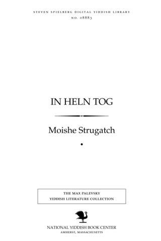 Thumbnail image for In heln ṭog lider, baladn un mayśelekh