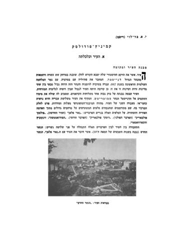 Thumbnail image for Ḳaminits-Podolsḳ u-sevivatah : sefer-zikaron li-ḳehilot Yiśra'el ba-ʻarim Ḳaminits-Podolsḳ, Balin, Dunivits, Zamiḥov, Zvanits, Minḳovits, Smoṭrits', Frampol, Ḳupin, Ḳiṭeygorod she-hushmedu bi-yeme ha-Sho'ah ʻal-yede ha-Natsim bi-shenat 701