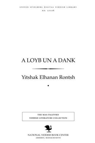 Thumbnail image for A loyb un a danḳ poemes un lider