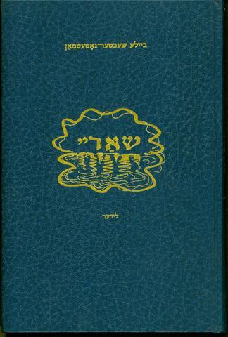 Shari book cover