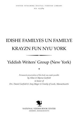 Thumbnail image for Idishe familyes un familye ḳrayzn fun Nyu Yorḳ fun der Idisher shrayber grupe oyfn federaln shrayber proyeḳṭ