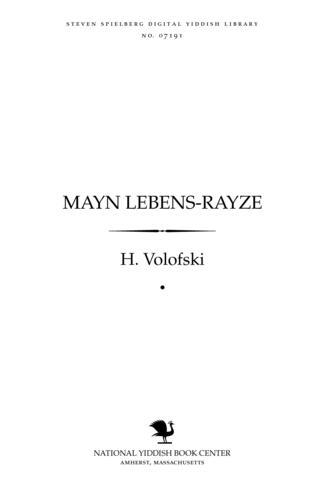 Thumbnail image for Mayn lebens-rayze zikhroynes̀ fun iber a halben yorhunderṭ Idish leben in der alṭe un naye ṿelṭ