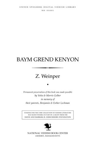 Thumbnail image for Baym Grend Ḳenyon