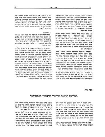 Thumbnail image for Anṭopol = (Anṭipolye) : sefer-yizkor