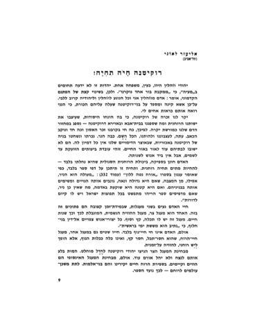 Thumbnail image for Roḳiṭnah : (Ṿohlin) veha-sevivah : sefer ʻedut ve-zikaron