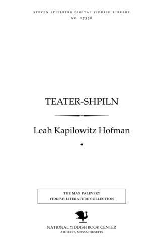 Thumbnail image for Ṭeaṭer-shpiln
