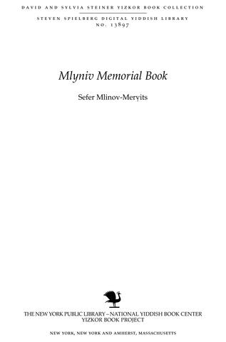 Thumbnail image for Sefer Mlinov-Merṿits