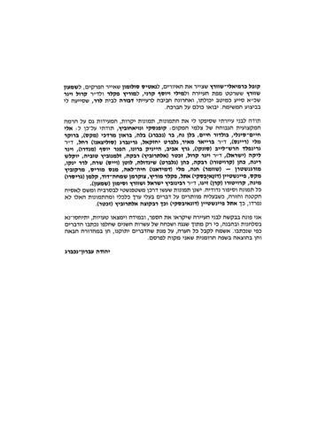 Thumbnail image for Mi-Shṭefaneshṭi le-Erets Yiśra'el : sipurah shel ʻayarah