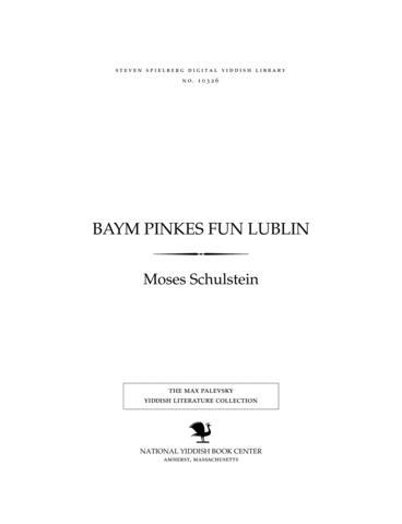 Thumbnail image for Baym pinḳes fun Lublin dramaṭisher ḥizoyen in a ḳupe ash