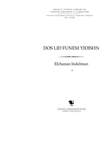 Thumbnail image for Dos lid funm Yidishn ḳoyln-greber