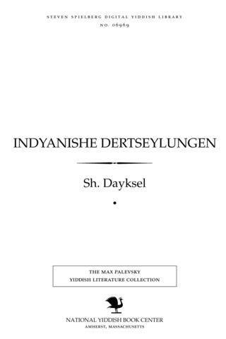 Thumbnail image for Indyanishe dertseylungen