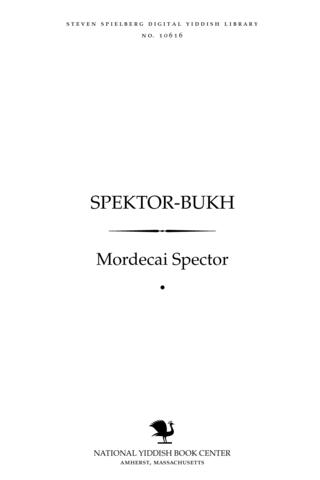 Thumbnail image for Speḳṭor-bukh