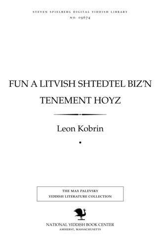 Thumbnail image for Fun a Liṭṿish shṭedṭel biz'n ṭenemenṭ hoyz ertseylungen