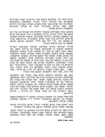 Thumbnail image for Bez'ez'ani, Narayuv, ṿeha-sevivah [microform] : toldot ḳehilot she-neḥerevu