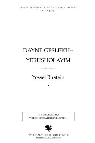 Thumbnail image for Dayne geslekh-- Yerusholayim ḳleyne mays̀es