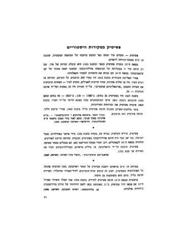 Thumbnail image for Sefer Pshiṭiḳ : matsevet-zikaron li-ḳehilah Yehudit