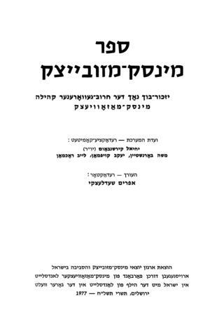 Thumbnail image for Sefer Minsḳ-Mazovyetsḳ : yisker-bukh nokh der ḥorev-geṿorener-ḳehile Minsḳ-Mazoṿyetsḳ