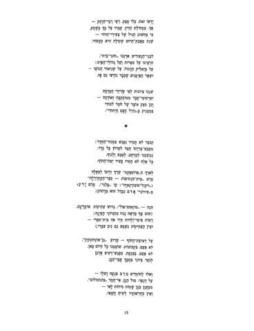 Thumbnail image for Sefer Yeḳaṭerinoslav-Dnepropeṭrovsḳ : ha-ḳehilah ha-Yehudit me-hiṿasdah ṿe-ad ha-yom