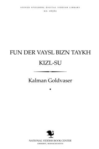 Thumbnail image for Fun der Ṿaysl bizn ṭaykh Ḳizl-Su iberlebungen beys̀ di yorn fun der Tsṿeyṭer ṿelṭ-milḥome