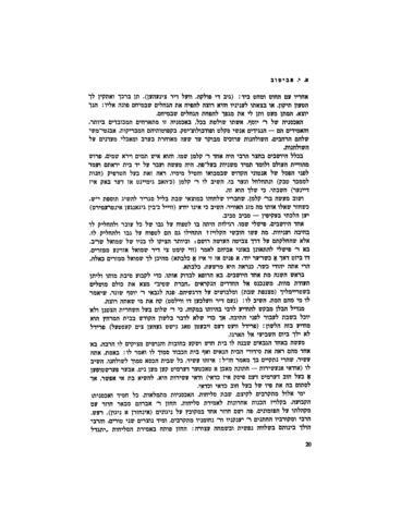Thumbnail image for Mi-bet aba : pirḳe zikhronot mi-yeme yaldut be-ʻayarat moladeti Husyaṭin