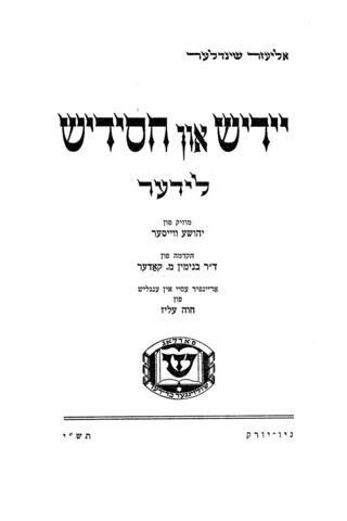 Miriam Oles Document- Yidish un Hasidish
