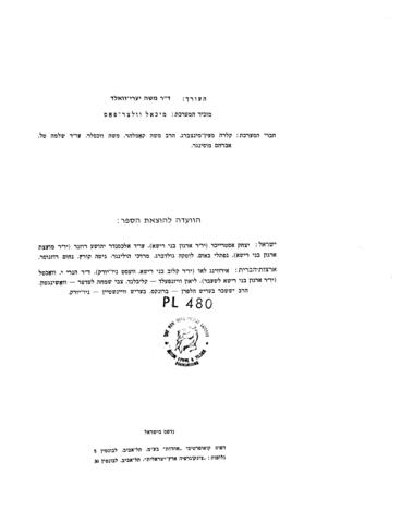 Thumbnail image for Ḳehilat Resha : sefer zikaron