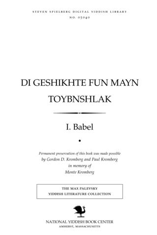 Thumbnail image for Di geshikhṭe fun mayn ṭoybnshlaḳ un andere dertseylungen