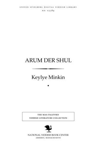 Thumbnail image for Arum der shul lider