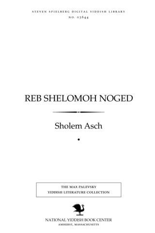 Thumbnail image for Reb Shelomoh Noged