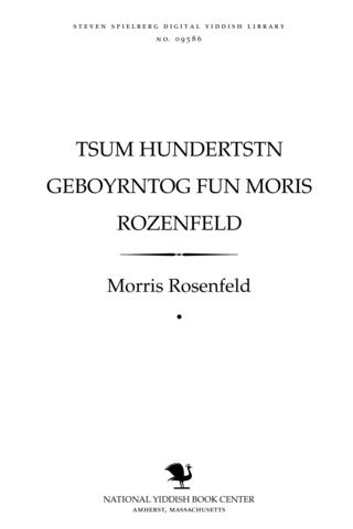 Thumbnail image for Tsum hunderṭsṭn geboyrnṭog fun Moris Rozenfeld zamlung