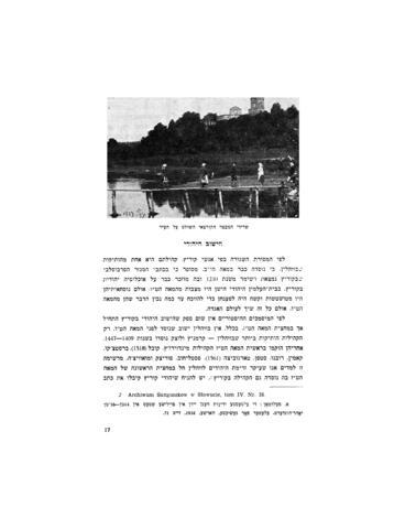 Thumbnail image for Ḳorits (Ṿohlin) : sefer zikaron li-ḳehilatenu she-ʻalah ʻaleh ha-koret