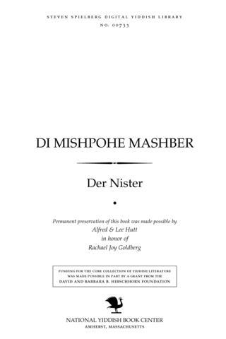 Thumbnail image for Di mishpoḥe Mashber roman