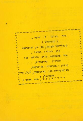 Yiddish print on yellow paper