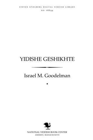 Thumbnail image for Yidishe geshikhṭe hefṭn farn ershṭn [- driṭn] lern-yor fun Yidisher geshikhṭe