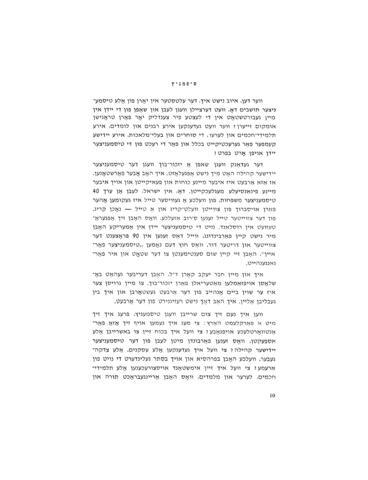 Thumbnail image for Ṭismenits : a matseyve oyf di ḥurves̀ fun a farnikhṭeṭer Yidisher ḳehile