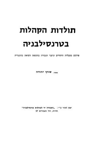 Thumbnail image for Toldot ha-ḳehilot bi-Transilvanyah : perakim me-sivlot ha-Yehudim u-nitsane ha-gevurah be-teḳufat ha-Shoʾah be-Hungaryah