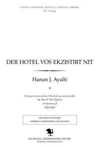 Thumbnail image for Der hoṭel ṿos eḳzisṭirṭ niṭ roman in tsṿey bender