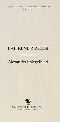 Thumbnail image for Papirene zeglen :