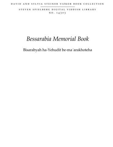 Thumbnail image for Bisarabyah ha-Yehudit be-maarakhoteha ben shete milḥamot ha-olam, 1914-1940
