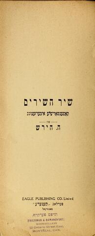Thumbnail image for Shir hashirim