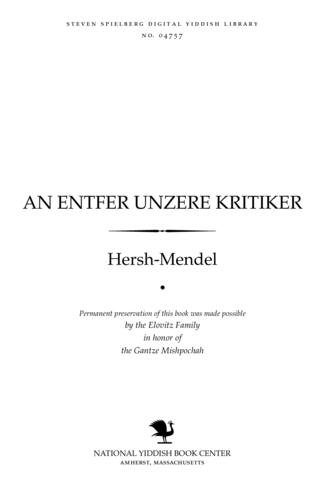 Thumbnail image for An enṭfer unzere ḳriṭiḳer