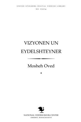 Thumbnail image for Ṿizyonen un eydelshṭeyner oṭo-biografishes